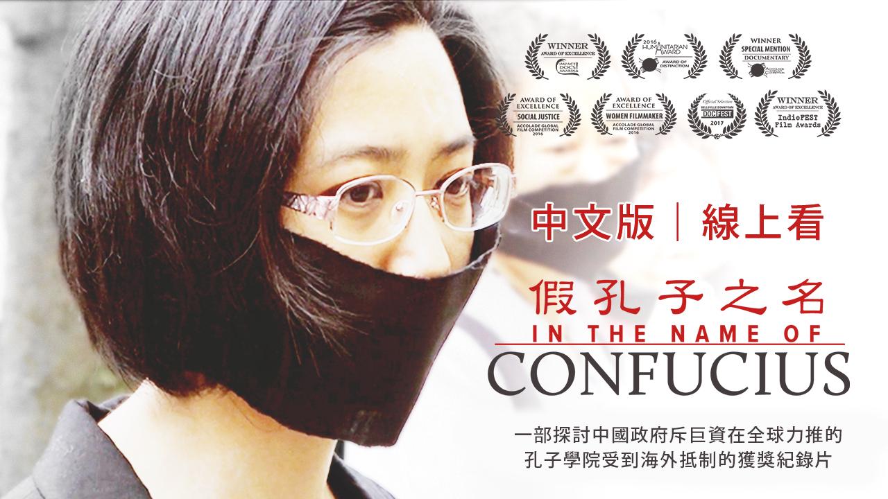 在線觀看獲獎紀錄片《假孔子之名》